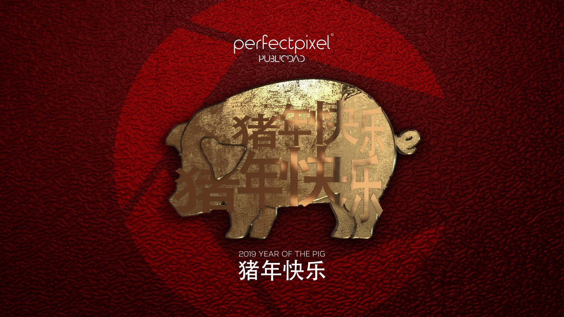 Perfect-Pixel-Publicidad-Zhu-Nian-Kuai-Le-猪年快乐